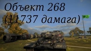 World of Tanks ������ 268 (11737 ������)