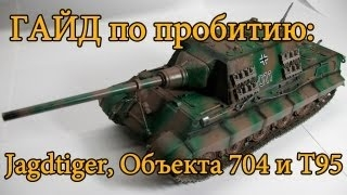����������� �� World of Tanks - ��������: Jagdtiger, ������ 704 � �95 ����������� �� ������� 704