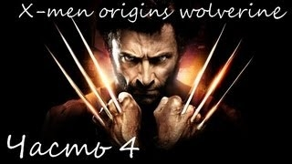 X-Men Origins Wolverine ����� 4 (����� ��� ������������!!!)