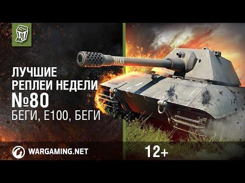 World of Tanks ���������� 80