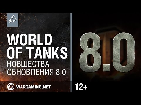 World of Tanks. ���������� 8.0 � ����� �������� ��� ������!
