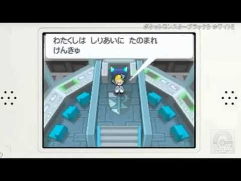 Pokemon Black and White 2 News - Gameplay Trailer [06/06/12]