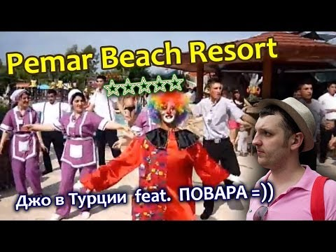 Pemar Beach - Танец Поваров / The Cook's Dance pemar beach resort танец отеля
